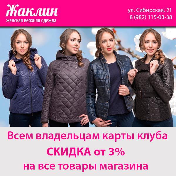 Магазин Женской Одежды Зима С Доставкой